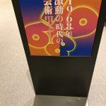 千葉駅近『すし波奈』の「美味い😋😋、早い、安い」を堪能  18