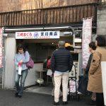 妙蓮寺 「三崎まぐろ『宮川商店』」久々開店  31