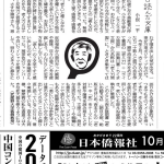 今朝の毎日新聞「書評欄 」4