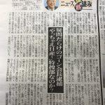 『日刊ゲンダイ 』にゴーン•日産事件について書く  33